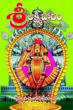 శ్రీ లక్ష్మీహారం(Sri Lakshmi Haram) By Mydhili Venkateswara Rao  - తెలుగు పుస్తకాలు Telugu books - Kinige