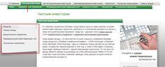 Сбербанк управление активами: Ключевые особенности ПИФов Читай больше http://yurface.ru/finansy/vklady/sberbank-upravlenie-aktivami-pify/