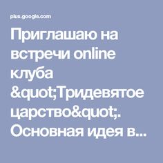 "Приглашаю на встречи online клуба ""Тридевятое царство"".  Основная идея встреч..."