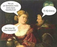 Ancient Memes, Funny Photos, Jokes, Artwork, Movie Posters, Greek, Humor, Fanny Pics, Chistes