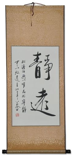 Quiet / peaceful 静远 Chinese Character Calligraphy, Custom Name in Chinese Calligraphy online with Poetry by Calligrapher Writing words art of calligraphy; Rice paper Traditional scroll calligraphy. USD $ 56.00