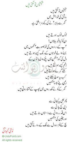 To Lagti Hai - Noshi Gilani Poetry . Urdu Poetry Ghalib, Urdu Love Words, Inspirational Poems, Poetry Quotes In Urdu, My Diary, Soul Searching, Poetry Books, Chor, Deep Words
