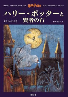 Hari Potta to kenja no ishi (Harry Potter and the Philosopher's Stone, Japanese Edition): Japanese translation of Harry Potter and the Sorecrer's Stone. In Japanese. Distributed by Tsai Fong Books, Inc. Harry Potter Book Covers, First Harry Potter, Harry Potter Love, Fantasy Book Covers, Book Cover Art, Fantasy Books, Hp Book, Book Nerd, Philosophers Stone
