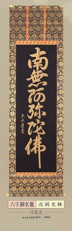 Buddhist calligraphy