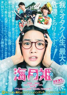 A live-action film adaptation produced by Asmik  Princess Jellyfish (Japanese:Kuragehime). Ace Entertainment was premiered in Japanese theaters on December 27, 2014. The film is directed by Taisuke Kawamura and the script is written by Toshiya Ono.