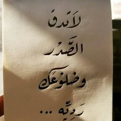 Pin by Samia On Words Wall Quotes, Poetry Quotes, Book Quotes, Words Quotes, Life Quotes, Qoutes, Islamic Love Quotes, Arabic Quotes, Arabic Font