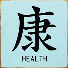 Find out how important Chinese health symbols are for the people of China and how they are being used in the west today.