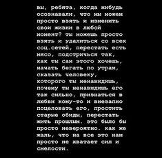 эхх,да😔 Teen Quotes, Love Quotes, Motivational Quotes, Inspirational Quotes, Poems Beautiful, Aesthetic Words, Literary Quotes, Heart Quotes, Text Me