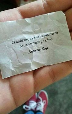Ότι απέκτησε με κόπο Silly Quotes, My Life Quotes, Smart Quotes, Strong Quotes, Words Quotes, Wise Words, Me Quotes, Sayings, Meaningful Quotes