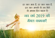 happy new year wishes in hindi for 1st january 2019 newyear happynewyear2019 newyearwishesinhindi