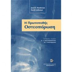 Η Πρωτοπαθής Οστεοπόρωση