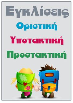 Browse over 260 educational resources created by PrwtoKoudouni in the official Teachers Pay Teachers store. School Lessons, School Hacks, Nutrition Program, Nutrition Education, Greek Alphabet, Greek Language, Special Needs Kids, Educational Activities, Teacher Pay Teachers
