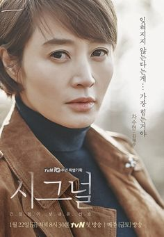 Signal, starring Lee Je Hoon and Kim Hye Soo