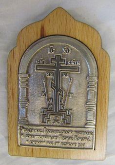Крест для освящения помещения, серебристый металл, литье, колоновидный, на дереве, 5х7,5 см :: Кресты и распятия :: Утварь и Подарки :: Православный магазин Риза
