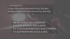 Ανεμώνα-Κωνσταντίνος Κατσός