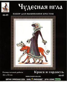 0 point de croix femme en manteau de fourrure promenant ses dogues - cross stitch lady in fur coat walking great danes part 1