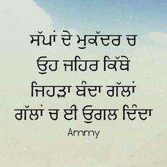 Anger Quotes, Truth Quotes, Me Quotes, Punjabi Attitude Quotes, Punjabi Love Quotes, Sikh Quotes, Indian Quotes, Guru Granth Sahib Quotes, Culture Quotes