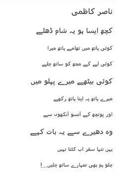 Urdu Quotes, Poetry Quotes, Qoutes, Nice Poetry, Love Poetry Urdu, Parveen Shakir Poetry, Sufi Poetry, Relationship Quotes, Positive Quotes