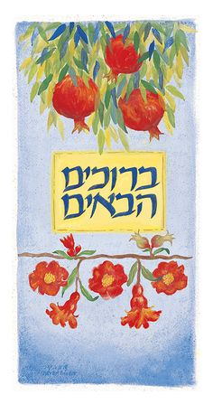 A beautiful banner designed by Sharon Binder and digitally printed on weather-proof fabric suitable for outdoor exposure. Banner is wide and high, with dowel pockets at the top & bottom for hanging (dowels included). Jewish Crafts, Jewish Art, Feasts Of The Lord, Arte Judaica, Simchat Torah, Feast Of Tabernacles, Bible Story Crafts, Yom Kippur, Holiday Crafts For Kids