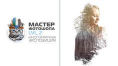 Портрет с эффектом многократной экспозиции в фотошопе. Ссылка на изображение леса с урока https://vk.com/topic-67298029_34066814?post=27 ссылка на группу в к...
