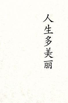This Old Japanese Quote Wrote In Hiragana Was Introduced To Me By