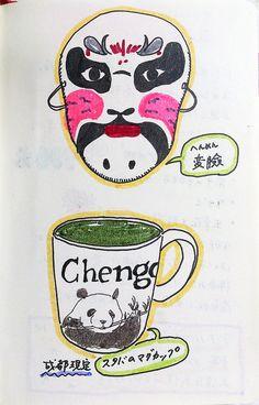 中国のお土産。  #moleskine