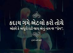 True Quotes, Best Quotes, Qoutes, Gulzar Quotes, Gujarati Quotes, Heart Touching Shayari, Out Of My Mind, Good Thoughts, Life Lessons