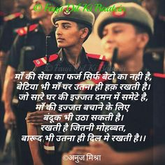 Army Women Quotes, Indian Army Quotes, Military Quotes, Motivational Quotes For Women, Life Meaning Quotes, Army Photography, India Quotes, Soldier Quotes, Independence Day Quotes