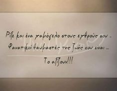 Unique Quotes, Greek Words, Greek Quotes, Theory, Georgia, Sayings, Life, Design, Greek Sayings