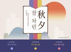 혜택 보러 가기 Page Design, Book Design, Web Design, Event Banner, Web Banner, Web Layout, Layout Design, Korean Illustration, Email Newsletter Design