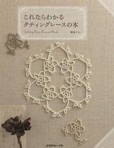 Sumi Fujishige - Lesson Book of the Tatting lace - 2011
