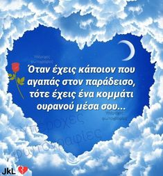 I Miss You, Love You, Best Quotes, Life Quotes, Greek Quotes, True Words, Holy Spirit, Advice, Peace