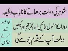 Ameer Hone Ka Wazifa In Urdu | Wazifa For Rizq Mein Barkat | Daulat Aur Barkat ka Wazifa | TUT - YouTube Islamic Images, Islamic Messages, Islamic Videos, Islamic Pictures, Prayer Verses, Quran Verses, Duaa Islam, Islam Quran, Islamic Dua