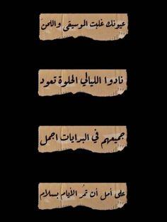 Beautiful Morning Messages, Arabic Funny, Beautiful Arabic Words, Emoji Wallpaper, Stickers, Arabic Jokes, Decals