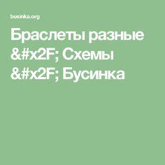 Браслеты разные / Схемы / Бусинка