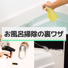 House Cleaning Tips, Diy Cleaning Products, Cleaning Hacks, 1000 Life Hacks, Useful Life Hacks, Aesthetic Room Decor, Home Organization Hacks, Diy Cleaners, Tidy Up