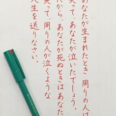 素敵な言葉を見つけました。 #インディアン #格言 #素敵な言葉 #書 #書道 #硬筆 #硬筆書写 #ペン字 #手書き #手書きツイート #手書きツイートしてる人と繋がりたい #美文字 #美文字になりたい #calligraphy #japanesecalligraphy