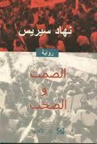 Risultati immagini per Ghada/samman libri
