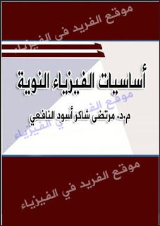 أساسيات الفيزياء النووية Basics Of Nuclear Physics Pdf Nuclear Physics Physics Basic