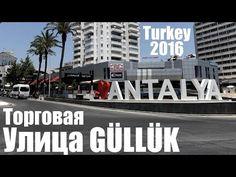 Торговая улица GÜLLÜK | Antalya | Turkey 2016 [IVAN LIFE] - YouTube