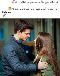 Alishna khan 😘😍 Love Quotes In Urdu, Urdu Love Words, Mixed Feelings Quotes, Sweet Love Quotes, Poetry Feelings, Bff Quotes, Urdu Quotes, Qoutes, Love Poetry Images