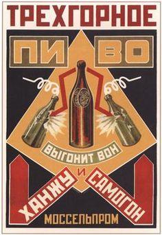 Советский плакат: 1925 г. Маяковский В., Родченко А. Трехгорное пиво выгонит вон ханжу и самогон. - Увеличить