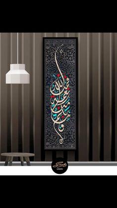 Arabic Calligraphy Design, Persian Calligraphy, Calligraphy Print, Arabic Calligraphy Art, Arabic Art, Islamic Wall Art, Corian, Arabesque, Framed Wall Art