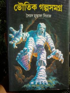 Bhoutik Galpo Samagra by Syed Mustafa Siraj ebook pdf, Author of Book- Syed Mustafa Siraj, Name of book- Bhoutik Galpo Samagra, Book format- pdf, Book Best Horror Stories, Ghost Stories, Free Books Online, Books To Read Online, Online Public Library, Ebooks Pdf, Horror Books, Book Format, Reading