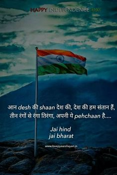 Poem On Independence Day, Happy Independence Day India, National Flag India, Patriotic Poems, Indian Army Quotes, Instagram Picture Quotes, Happy Birthday Husband, Independance Day, Greetings Images