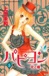 Shoujo, Hana, Disney Characters, Fictional Characters, Disney Princess, Fantasy Characters, Disney Princesses, Disney Princes