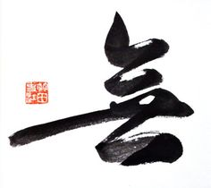 Kanji calligraphy of 'mu', the principle of a calm, transparent mind in Zen, by Rie Takeda.