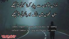 Heart touching urdu shayari |urdu shayari | sad urdu shayari |sad poetry...