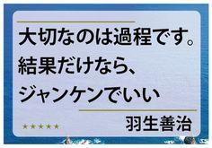 Ichigoのブログ-Facebook ブランディング 羽生善治