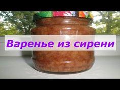 Варенье из сирени - YouTube